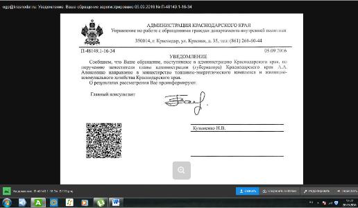 nesk-krasnodara-oficialnyj-sajt