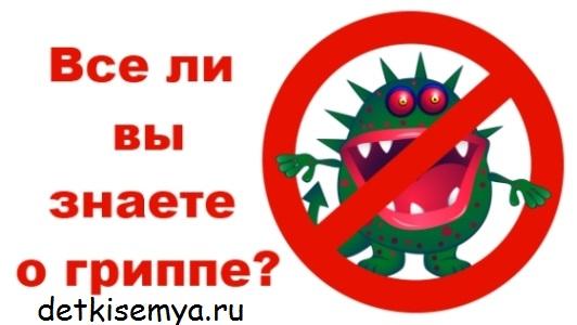 kak-lechitsya-gonkongskij-gripp