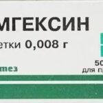 как принимать бромгексин от кашля