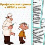 Рекомендации профилактике ОРВИ