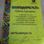 Отдых в Гостагаевской или продолжение Жемчужины России