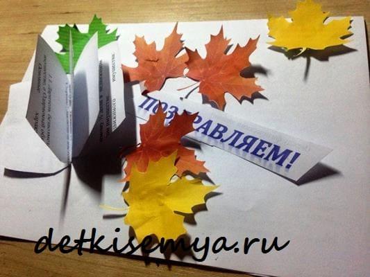Как красиво подписать открытку на день учителя