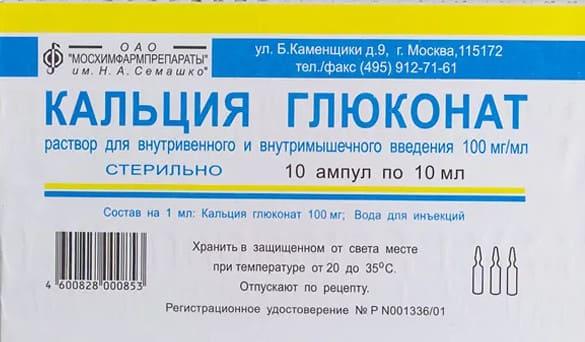 Фармакологическое действие Кальция глюконат