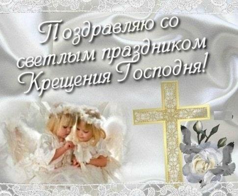 открытки с крещением господним бесплатно