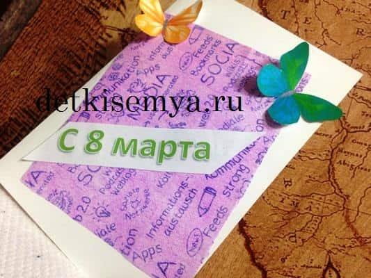 открытка с цветами скрап