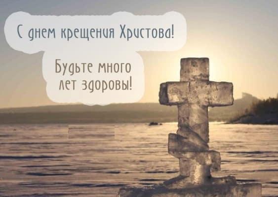 крещение господне купание в проруби
