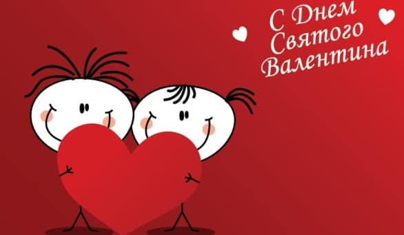 смс поздравления на день святого валентина