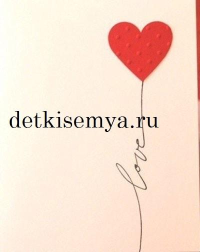 открытка на 14 февраля день влюбленных