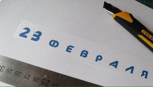 как подписать открытку папе на день защитника отечества