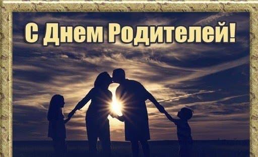традиции родительского дня