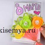 объемные открытки на день рождения маме 3д