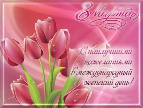картинки весна и 8 марта