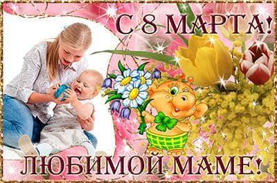 с 8 мартом открытки картинки