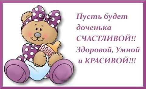 поздравления дочери от родителей с днем рождения от мамы