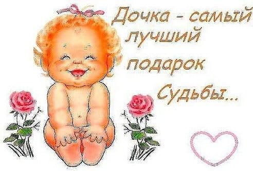 поздравления маме с днем рождения дочери 2 годика