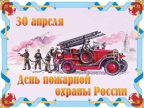 слова для поздравлений на праздник пожарной службы