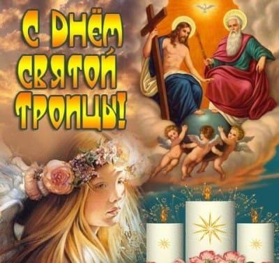 святая троица картинка