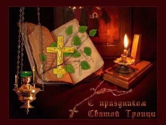 картинки поздравление троица праздник