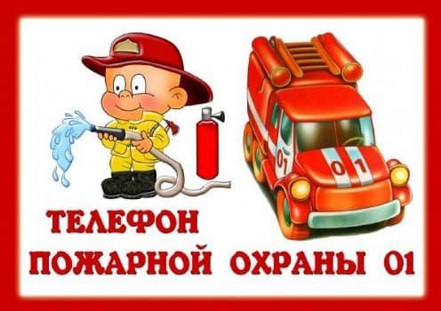 картинки для поздравления пожарника