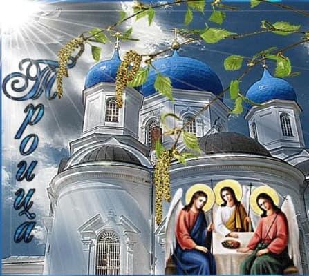 святая троица праздник картинки поздравления
