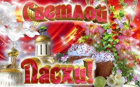 православные поздравления на пасху