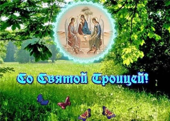поздравления со святой троицей в картинках
