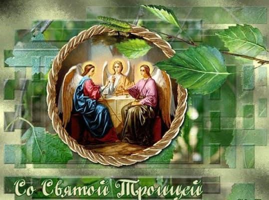 картинки поздравления святая троица