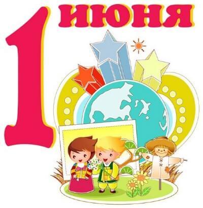 июня день защиты детей