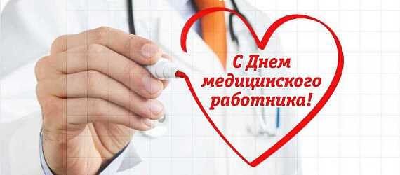 сценарий праздника к дню медицинского работника