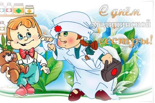 картинка поздравление с днем медицинской сестры