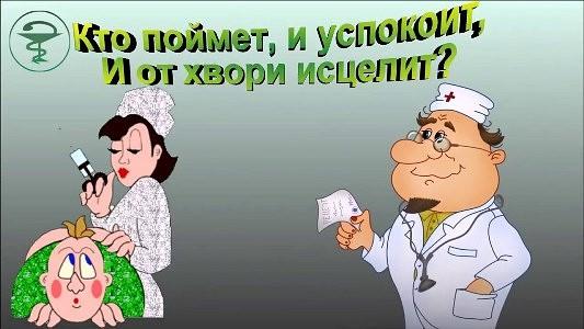 картинки с днем медицинского работника уис