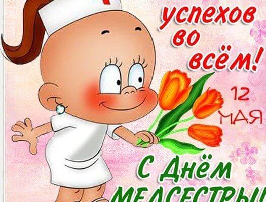12 мая день медицинской сестры поздравления
