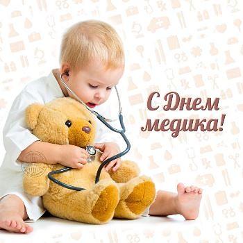 поздравления с днем медицинского работника официальные