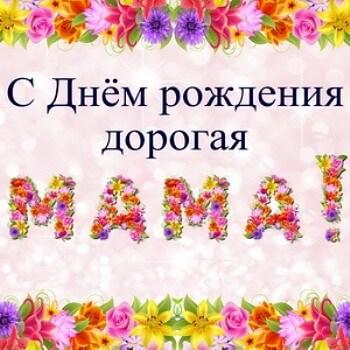 поздравления с днем рождения маме бесплатно