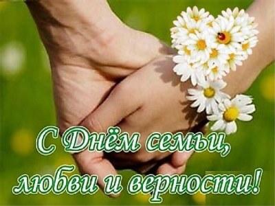 день семьи любви стихи поздравления