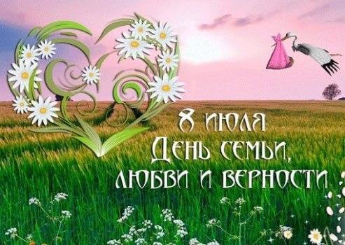 сегодня день семьи любви и верности поздравления