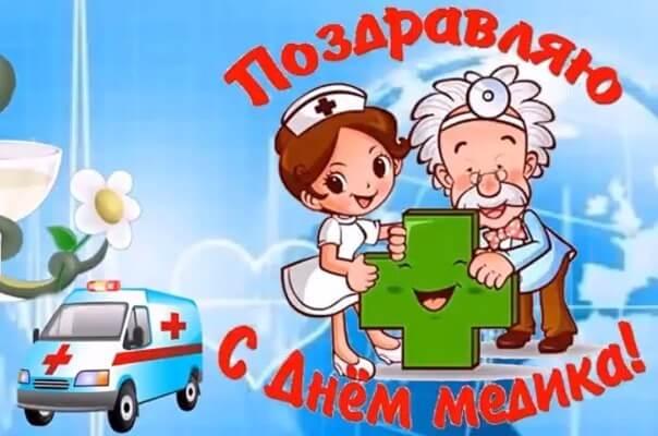 Анимация, открытка лучшему врачу скорой помощи
