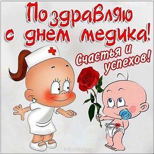 веселые картинки к дню медицинского работника
