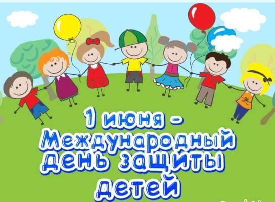 первое июня день защиты детей картинки