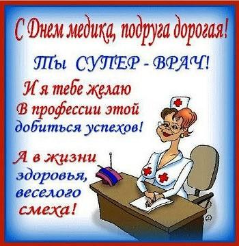с днем медицинского работника прикольные короткие