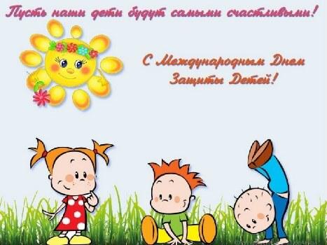 день защиты детей сценарий праздника