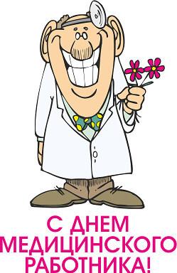 день медицинского работника число