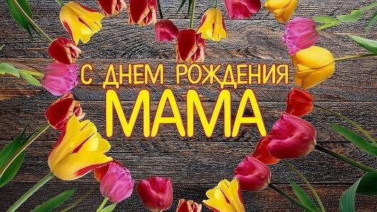 красивые пожелания маме просто так