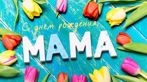 поздравление с днем рождением маме 30