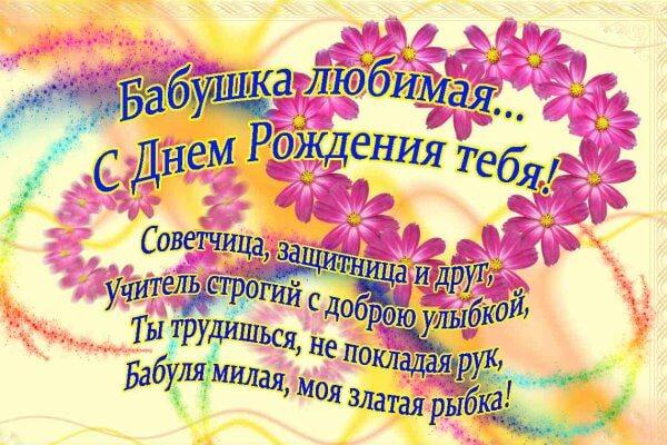 стихи родной бабушке на день рождения