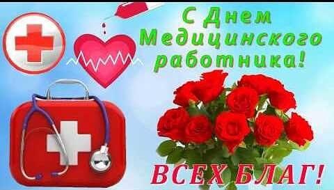 день медицинского работника в 2018