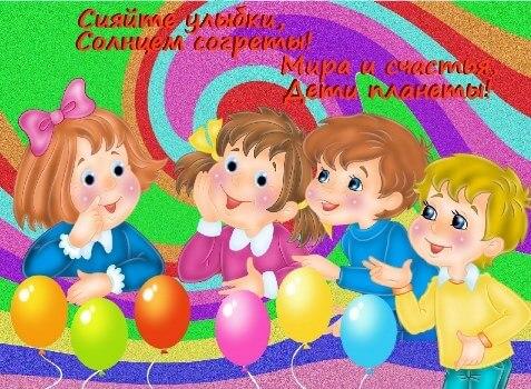 картинки для доу на день защиты детей