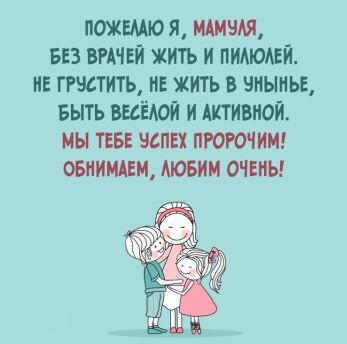 моей маме