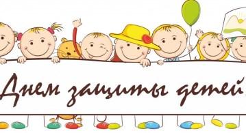 день защиты детей открытки картинки