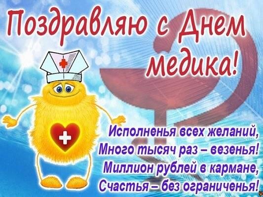 открытка с днем медицинского работника картинки
